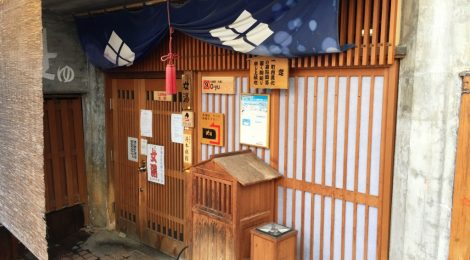 How to use a Japanese Onsen